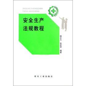 9787502027407安全生产法规教程