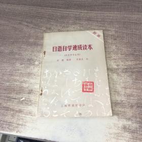 日语自学速成读本(供医学专业用)