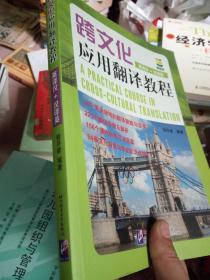 跨文化应用翻译教程