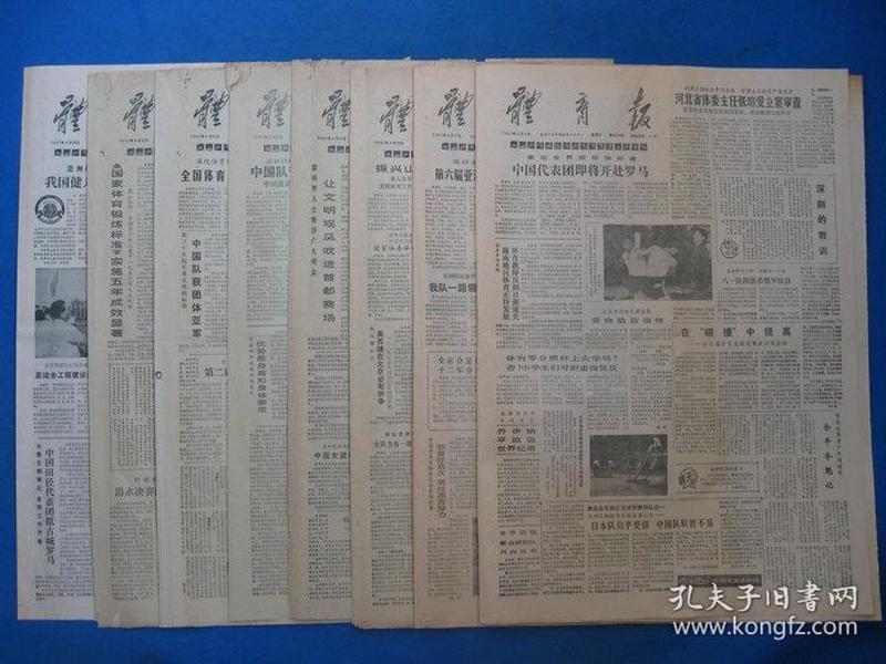 1987年体育报 1987年8月15日17日19日21日22日24日26日28日报纸