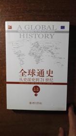 全球通史 从史前史到21世纪(上)(大开本,书内多大张图表,绝对低价,绝对好书,私藏品还好,自然旧)