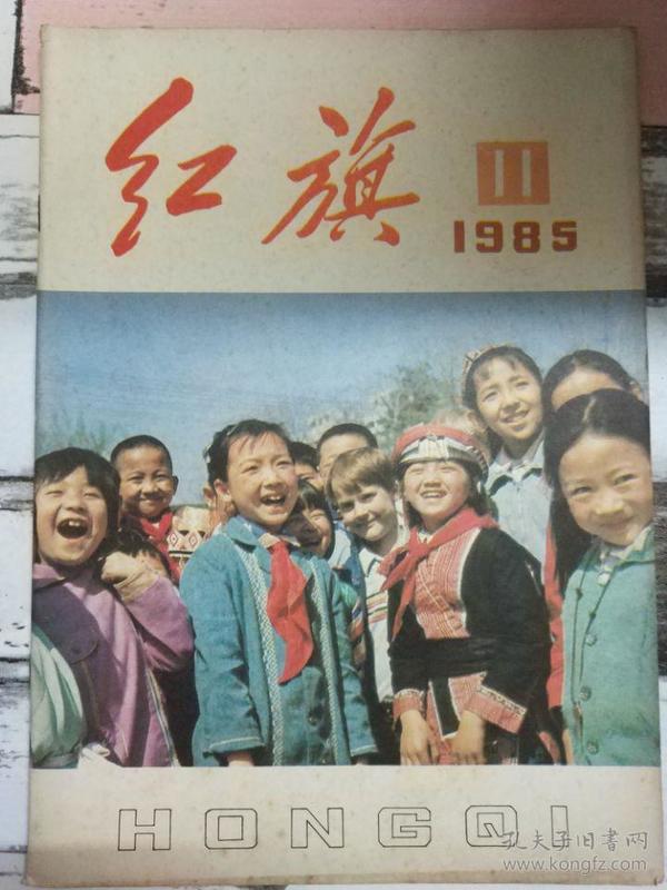 """《红旗 1985第11期》关于""""资产阶级权利""""、列宁谈文艺问题的一段新译文应当订正....."""
