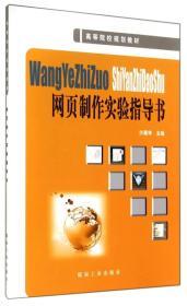 9787502035457网页制作实验指导书