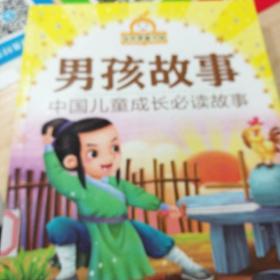 金苹果童书馆:男孩故事 中国儿童成长必读故事