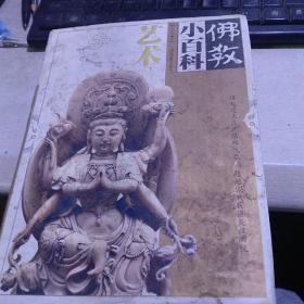 佛教小百科:艺术