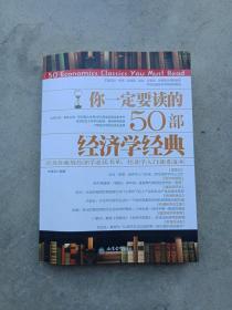 你一定要读的50部经济学经典