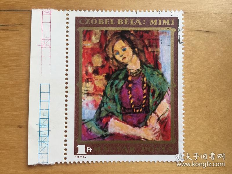 匈牙利邮票 1974年 贝拉·克佐贝尔诞生91周年     咪咪