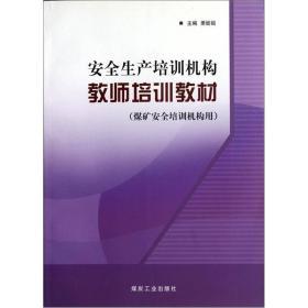 安全生产培训机构教师培训教材(煤矿安全培训机构用)