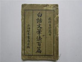 民国15年线装本 白话文笔法百篇 (全一册)