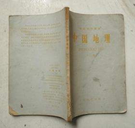 初级中学课本(1963年新编)中国地理下册