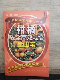 柑橘安全高效栽培掌中宝|(2018.9重印)