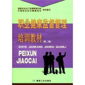职业健康监督管理培训教材(第2版)