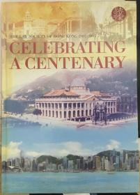 the law society of hong kong celebrating a centenary