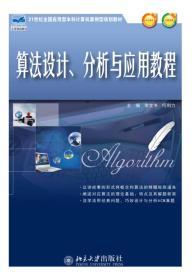 算法设计、分析与应用教程
