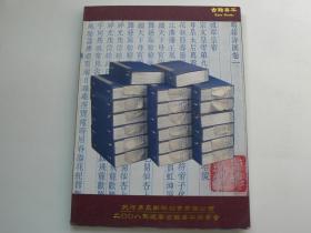 天津鼎晟国拍 2008迎春 古籍善本
