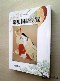 【日文原版】常用国语便览(加藤道理等编著 32开本浜岛书店)