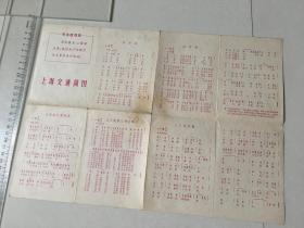 上海交通简图1963年版1969年印