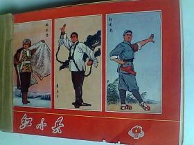 红小兵 1971年1一24合订本