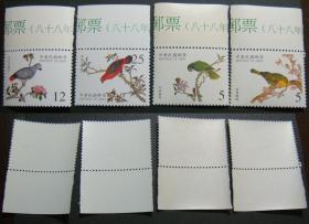 专特406 故宫鸟谱古画邮票2(第二组)带边字 原胶上品 实拍图片【集邮收藏品】