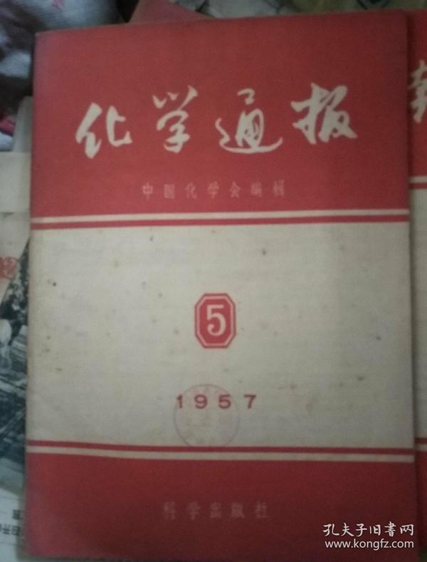 化学通讯1955年第四期,1957年第五期。两册合售