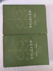 1949--1979儿童文学 科学文艺作品选(上 下)