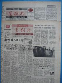 《马鞍山日报·星期六》1991年1月5、12日,庚午年十一月二十、廿七,连续两期