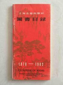 上海古籍出版社图书目录(1978-1982)