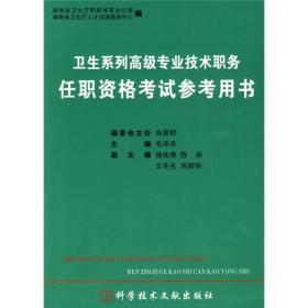 卫生系列高级专业技术职务:任职资格考试参考手书