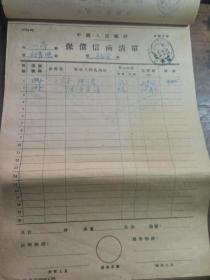 1954年保价信函清单一册80多张【前16页填写有邮戳后面空白背面有整风笔记】