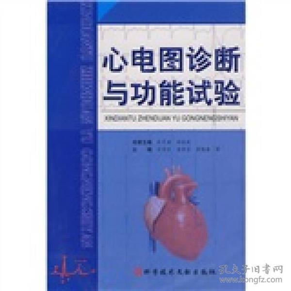 心电图诊断与功能实验
