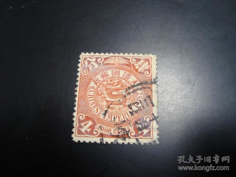 邮票  清 蟠龙 红 肆分 信销票