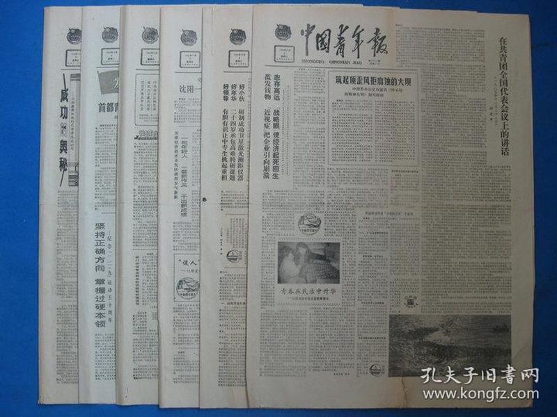 中国青年报1985年12月3日4日6日7日9日13日报纸