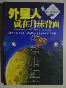 外星人就在月球背面  (正版现货)