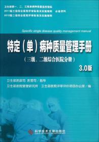 特定(单)病种质量管理手册:3.0版[ 三级、二级综合医院分册]
