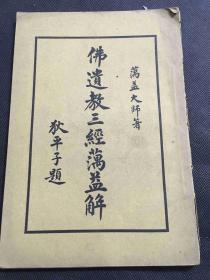 492民国二十三年初版《佛遗教三经万益解》一册全,上海国光书局印
