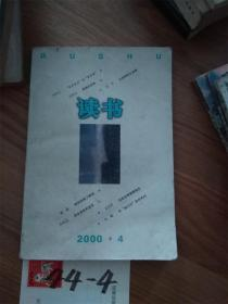 读书2000年第4期.