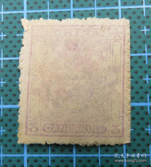 大清邮政局--小龙--叁分银-未使用新票