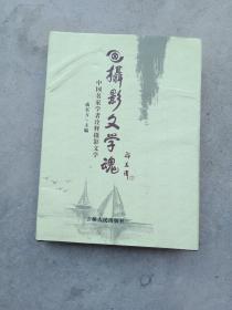 摄影文学魂-中国名家学者诠释摄影文学 16开精装