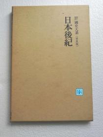 【日本后纪】 日本国史大系  吉川弘文馆1971年