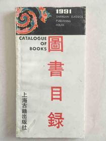 上海古籍出版社图书目录(1991)