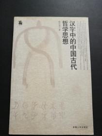 汉字中的中国古代哲学思想(私藏品好)