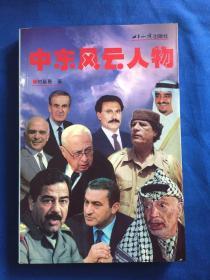 同一上款和下款:中东风云人物(作者签赠本)