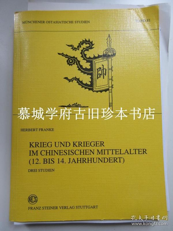 傅海波《中国12至14世纪的军事》(包括徐勉之《保越录》的翻译),附《书评》四篇,为傅海波自藏本 HERBERT FRANKE KRIEG UND KRIEGER IM CHINEISCHEN MITTELALTER (12. BIS 14. JAHRHUNDERT)
