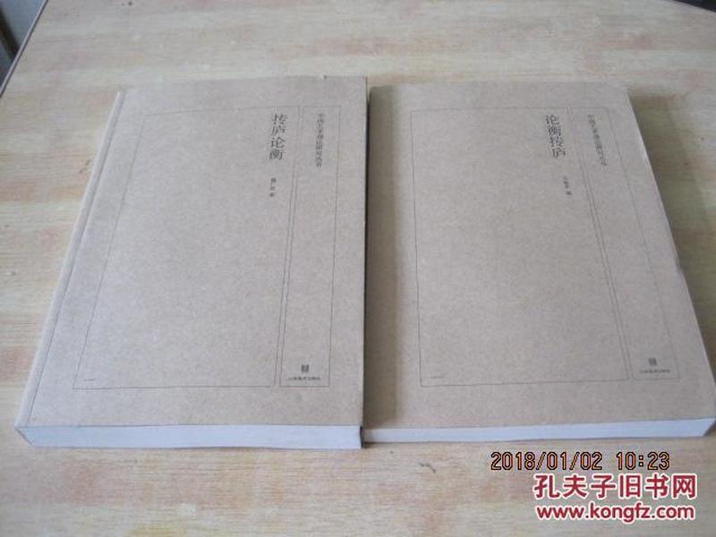 中国艺术理论研究丛书:抟庐论衡·论衡抟庐 两册合售