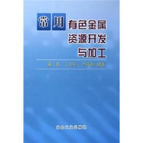 常用有色金属资源开发与加工 电子资源.图书 董英,王吉坤,冯桂林编著 cha