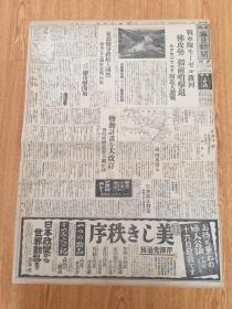 1939年9月16日【大坂每日新闻 夕刊】:欧洲战线报道写真,满洲国承认七周年纪念祝典,天津排水筑堤工事等