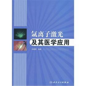 氩离子激光及其医学应用