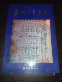 沧州市大事记【1986.1---1993.6】
