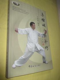 李树峻太极拳坊--太极文化丛书(16开.图文本)