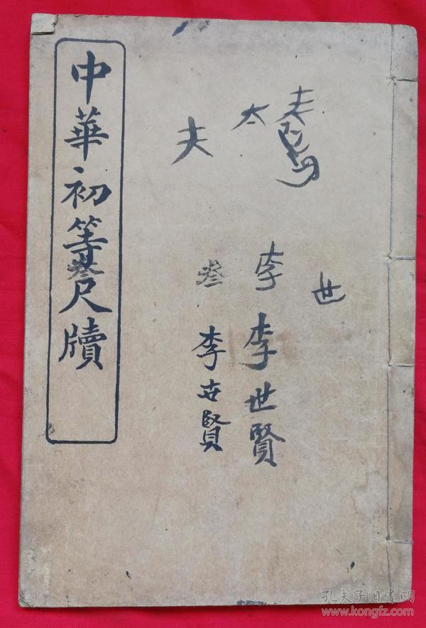中华初等尺牍【民国元年八月】